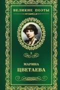 Марина Цветаева - Великие поэты. Том 3. Душа и имя