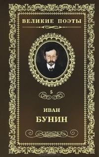 Иван Бунин - Великие поэты. Том 5. Ритм