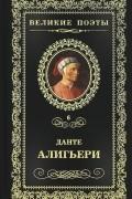 Данте Алигьери - Великие поэты. Том 6. Пир