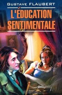 Gustave Flaubert - L'éducation sentimentale