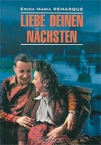 Erich Maria Remarque - Liebe deinen Nachsten