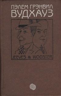 Пэлем Грэнвил Вудхауз - Том 5. Дживс и Вустер: Держим удар, Дживс! На помощь, Дживс! Этот неподражаемый Дживс (сборник)