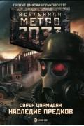 Сурен Цормудян - Метро 2033. Наследие предков