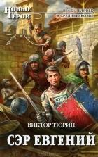 Виктор Тюрин - Сэр Евгений