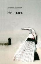 Татьяна Толстая - Не кысь (сборник)