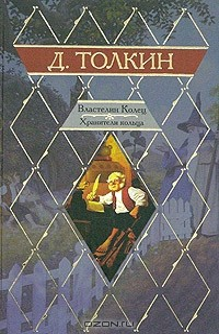 Д. Толкин - Властелин Колец. Книга 1. Хранители Кольца