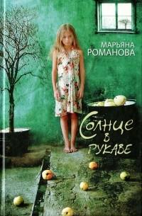 Марьяна Романова - Солнце в рукаве