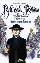 Павел Басинский - Русский роман, или Жизнь и приключения Джона Половинкина