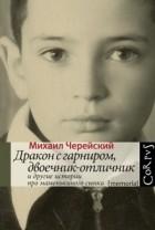 Михаил Черейский - Дракон с гарниром, двоечник-отличник и другие истории про маменькиного сынка
