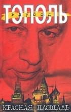 Эдуард Тополь - Красная площадь