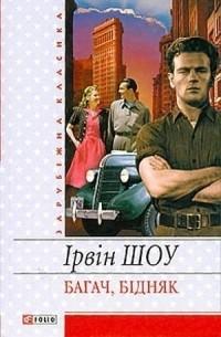 Романи чей проститутка