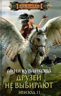 Анна Кувайкова - Друзей не выбирают. Эпизод II