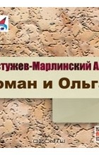 Александр Бестужев-Марлинский - Роман и Ольга