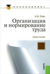 Учебник рофе а.и.организация и нормирование труда