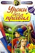 Антон Иванов, Анна Устинова - Уроки без правил