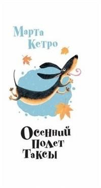 Марта Кетро - Осенний полет таксы