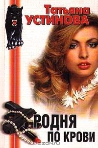 Татьяна Устинова - Родня по крови