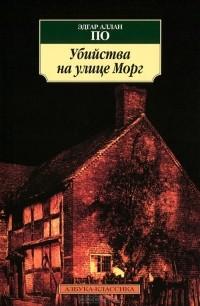 Эдгар Аллан По - Убийства на улице Морг (сборник)