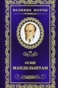 Осип Мандельштам - Великие поэты. Том 10. Имя