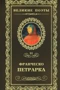 Франческо Петрарка - Великие поэты. Том 11.  Сонеты к Лауре