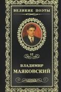 Владимир Маяковский - Великие поэты. Том 12. Про это (сборник)