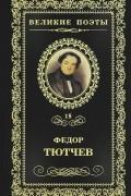 Федор Тютчев - Великие поэты. Том 18. Проблеск