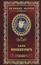 Адам Мицкевич - Великие поэты. Том 19. Листок из альбома. Свитезь