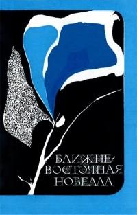 коллектив авторов - Ближневосточная новелла (сборник)