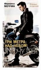 Федерико Моччиа - Три метра над небом. Я хочу тебя