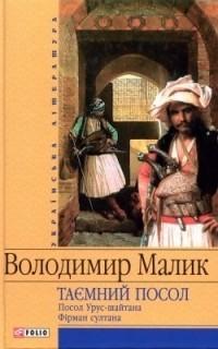 Книга Фірман султана