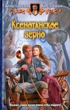 Константин Костинов - Ксенотанское зерно