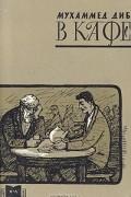 Мухаммед Диб - В кафе (сборник)