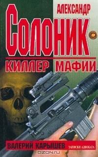 Валерий Карышев - Александр Солоник - киллер мафии