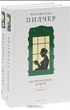 Розамунда Пилчер - Возвращение домой (комплект из 2 книг)