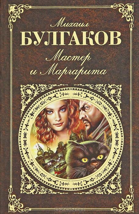 Книга михаил булгаков мастер и маргарита скачать