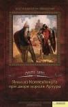 Марк Твен — Янки из Коннектикута при дворе короля Артура