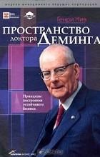 Генри Р. Нив - Пространство доктора Деминга. Принципы построения устойчивого бизнеса