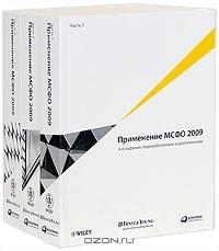 - Применение МСФО (комплект из 3 книг)
