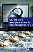 без автора - Обеспечение информационной безопасности бизнеса