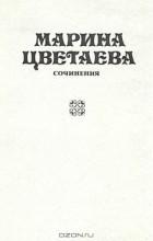 Марина Цветаева - Марина Цветаева. Сочинения. В трех томах. Том 3