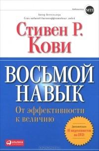 Стивен Кови - Восьмой навык. От эффективности к величию