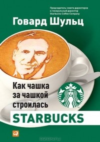 - Как чашка за чашкой строилась Starbucks