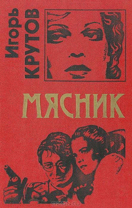 Игорь крутов книги скачать бесплатно