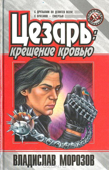 Морозов владислав все книги скачать бесплатно