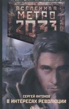 Сергей Антонов - Метро 2033. В интересах революции