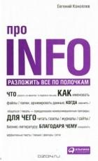 Евгений Коноплев - Про INFO: Разложить все по полочкам