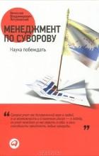 Вячеслав Летуновский - Менеджмент по Суворову. Наука побеждать