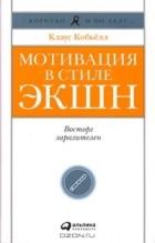 Клаус Кобьелл - Мотивация в стиле ЭКШН. Восторг заразителен