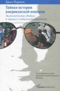 Джон Перкинс - Тайная история американской империи. Экономические убийцы и правда о глобальной коррупции
