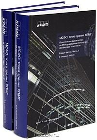 - МСФО. Точка зрения КПМГ. Практическое руководство по Международным стандартам финансовой отчетности. 2009/2010 (комплект из 2 книг)